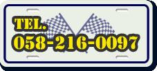 TEl 058-216-0097